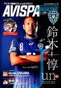 AVISPA MAGAZINE(vol.15) アビスパ福岡オフィシャルマガジン 鈴木惇 (メディアパルムック)