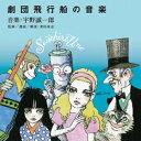 宇野誠一郎「劇団飛行船」の音楽(2CD) [ 宇野誠一郎 ]