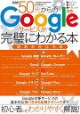50代からのGoogleサービスが完璧にわかる本 最新お役立ち版 (メディアックスMOOK 901)
