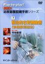 DVD>実況!!泌尿器腹腔鏡手術シリーズ(7)