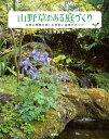 山野草のある庭づくり 四季の風情を楽しむ実例と庭植えのコツ [ 久志 博信 ]