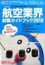 航空業界就職ガイドブック(2018)