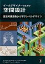 ゲームデザイナーのための空間設計 歴史的建造物から学ぶレベルデザイン [ クリストファー・トッテン