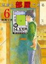 吾輩の部屋である 6 (ゲッサン少年サンデーコミックス) [...