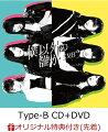 【楽天ブックス限定先着特典】僕以外の誰か (Type-B CD+DVD) (生写真付き)
