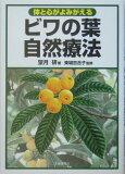 ビワの葉自然療法 [ 望月研 ]