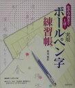 実用ボールペン字練習帳