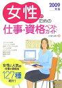 女性のための仕事・資格ベストガイド(2009年版)