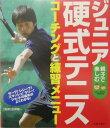 ジュニア硬式テニスコーチングと練習メニュー