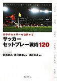 【】サッカ-セットプレ-戦術120 [ 清水英斗 ]