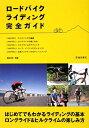 【送料無料】ロードバイクライディング完全ガイド