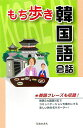 もち歩き韓国語会話 [ 旅行会話研究会(2005) ]