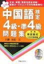 中国語検定4級・準4級問題集 [ 川原祥史 ]