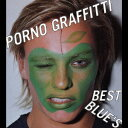 PORNO GRAFFITTI BEST BLUE'S [ ポルノグラフィティ ]