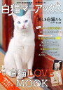 白猫マニアックス 白猫を愛するすべての人たちへ 白猫LOVEMOOK (白夜ムック) [ 白猫愛好会 ]