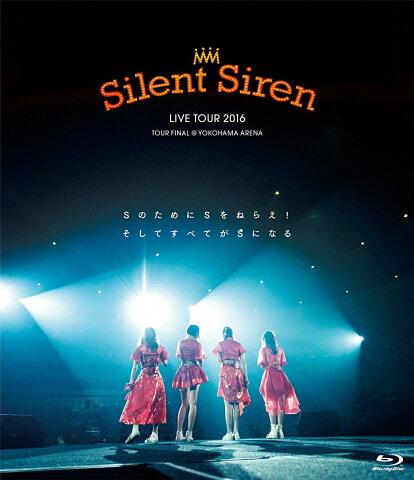 Silent Siren LIVE TOUR 2016 Sのために Sをねらえ! そしてすべてがSになる@横浜アリーナ【Blu-ray】 [ Silent Siren ]
