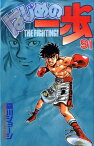はじめの一歩(91) (Shonen magazine comics) [ 森川ジョージ ]