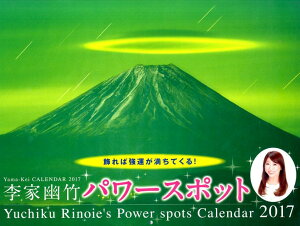 パワースポットカレンダー