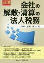 会社の解散・清算の法人税務3訂版 [ 植松香一 ]
