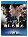 新しき世界【Blu-ray】 [ イ・ジョンジェ ]