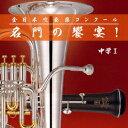 全日本吹奏楽コンクール 名門の饗宴! 中学1 [ (V.A.) ]