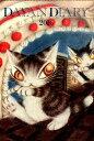 猫のダヤン手帳(2016) BABY DAYAN version [ 池田あきこ ]