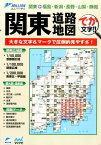 関東道路地図3版