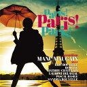 フレンチ・カフェ・ミュージック〜パリ!パリ!パリ!〜 [ Manu Maugain ]