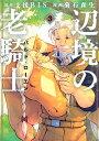 辺境の老騎士 バルド・ローエン(3) (ヤンマガKCスペシャル) [ 菊石 森生 ]