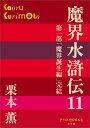 魔界水滸伝(11) (P+D BOOKS) [ 栗本 薫 ]