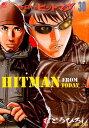 今日からヒットマン(30) (ニチブンコミックス) [ むとうひろし ]
