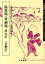温泉銘・晋祠銘 唐太宗 (天来書院テキストシリーズ) [ 太宗(唐) ]