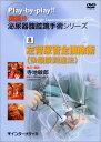 DVD>実況!!泌尿器腹腔鏡手術シリーズ(8)