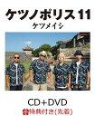 【先着特典】ケツノポリス11 (CD+DVD) (ポストカー...