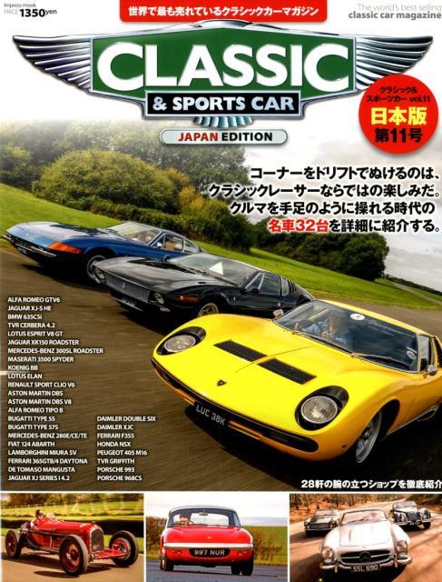 クラシック&スポーツカー(vol.11) 世界で最も売れているクラシックカーマガジン (Impress mook)