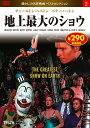 楽天楽天ブックスDVD>地上最大のショウ [懐かしの名作映画ベストコレクション2] (<DVD>)