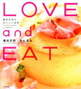 LOVE and EAT [ 榎田尤利 ]