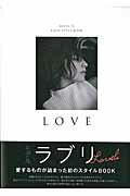 LOVE LOVELI'S FIRST STYLE BOOK (光文社女性ブックス)