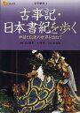 古事記・日本書紀を歩く 神話と伝説の世界を訪ねて (楽学ブックス)