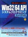 Win32/64 APIシステムプログラミング 32/64ビットの共存 [ 北山洋幸 ]