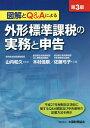 外形標準課税の実務と申告第3版 [ 木村佳嗣 ]