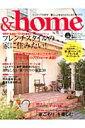 &home(vol.32) フレンチスタイルの家に住みたい! 後悔しない家づくりの極意5 (Futabasha super mook)