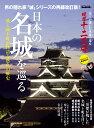 日本の名城を巡る 城と城下町が物語る悠久の歴史 (サンエイムック 男の隠れ家別冊)