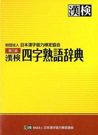 漢検四字熟語辞典第2版 : 四字熟語 問題集 : すべての講義