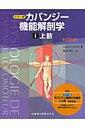 カパンジー機能解剖学(1)原著第6版