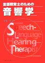 言語聴覚士のための音響学 [ 今泉敏 ]