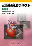 心脏超声波文本第2版[增田喜一][心臓超音波テキスト第2版 [ 増田喜一 ]]