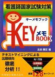 看護師国家試験対策keyメモbook [ 太田勝正 ]