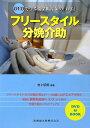 楽天楽天ブックスフリースタイル分娩介助 DVDで学ぶ開業助産師の「わざ」 [ 村上明美 ]
