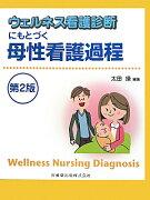 ウェルネス看護診断にもとづく母性看護過程第2版